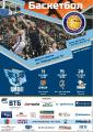 """Баскетболисты """"Цмокi-Мiнск"""" проиграли в стартовом матче Единой лиги ВТБ"""