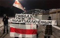Ратомка вышла на вечернюю акцию протеста