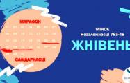Правозащитники проводят марафон солидарности с политзаключенными Беларуси