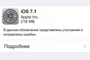 Apple выпустила iOS 7.1