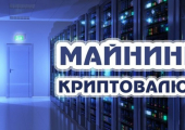 Декрет «О развитии цифровой экономики» легализовал майнинг криптовалют