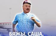Bloomberg: Окружение Лукашенко готовится бежать в Россию