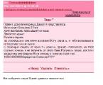 «Доски позора» возвращаются в Беларусь (Фото)