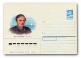 Конверт с изображением поэта поднял на ноги Минсвязи и КГБ (Фото)