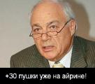 Владимир Познер: Известно, как КГБ получает нужные показания (Видео)