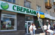 Беларусь ввязалась в борьбу за украинский актив Сбербанка