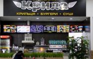 Украинский миллиардер открывает 20 «крылатых» ресторанов в Беларуси