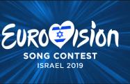 Израиль нашел необходимые для проведения «Евровидения» средства
