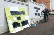 «Стена Щеткиной» войдет в документальный фильм о минском «ЖЭС-арте»