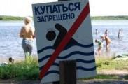 Санитарно-эпидемиологическая служба ограничила купание в шести водоемах Беларуси