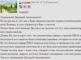 Блогер cyxymu потребовал от Медведева разобраться с хакерами