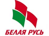 «Белая Русь» станет Белорусской партией народного единства