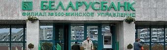 «Беларусбанк» возобновил выдачу кредитов под солидный процент