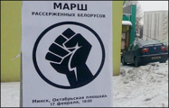 «Марш рассерженных белорусов» - заслуженный властями народный протест