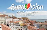 Кто представит Беларусь на «Евровидении-2018»?