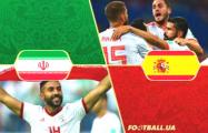 ЧМ-2018: Испания победила Иран