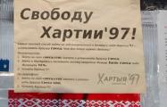 Минчане требуют разблокировать «Хартию'97»