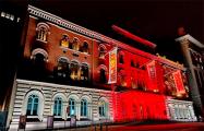 Фасады театров и культурных центров по всему миру окрасились в цвета белорусского национального флага