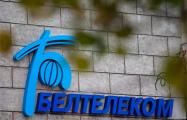 «Белтелеком» сообщил о сбоях в работе ByFly в Минске
