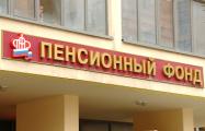 В РФ предложили ликвидировать Пенсионный фонд