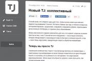 TJournal сменил концепцию и название