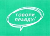 Нового лидера «Говори правду» выберут 14 апреля