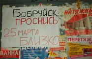 Жители Бобруйска готовятся ко Дню Воли
