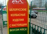 Украинцы массово травятся белорусской колбасой?