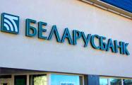 «Беларусбанк» вводит комиссию за прием платежей наличными