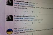 Украинский сегмент Twitter возмутился массовыми блокировками