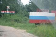 Минск создает особую приграничную зону с Россией
