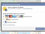"""Facebook начала принимать """"Яндекс.Деньги"""""""