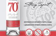 «Минск-Кристалл» выпустил 70-градусный алкогольный напиток