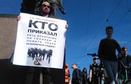 В Петербурге активисты выступили против произвола полиции