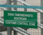 ГТК и ФТС приняли решение о запрещенных к ввозу в РФ товаров