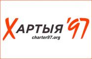 В Брюсселе возле посольства Беларуси требуют разблокировать «Хартию-97»