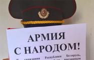 «Армия с народом»: белорусы разных профессий запустили новый флешмоб