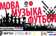 «Арт Сядзіба» праводзіць конкурс «Мова – Музыка – Футбол»