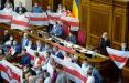 В Раде Украины зарегистрировали постановление о полном прекращении отношений с режимом Лукашенко
