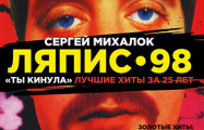 Уже завтра Сергей Михалок выступит в Минске