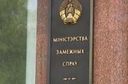 МИД Беларуси советует воздержаться от посещения Израиля