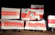 Партизаны Койданова вышли на вечернюю акцию протеста