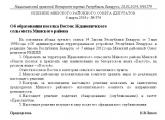 Минские «депутаты» нашли в белорусском языке слово «васток»