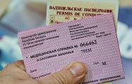 Новый сюрприз: данные о медсправках белорусских водителей будут «сливать» посторонним