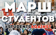С сайта БГУ удалили информацию о «Марше студентов»
