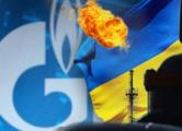 Украина может предъявить иск Газпрому
