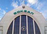 Вокзал в Киеве «заминировали»