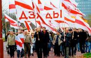 За акцию «Дзяды» милиция требует 32 миллиона рублей