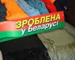 """Президент в очередной раз призывает """"купляць беларускае"""""""