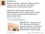 """Соцсеть """"ВКонтакте"""" реабилитировала ссылки на """"Ведомости"""""""